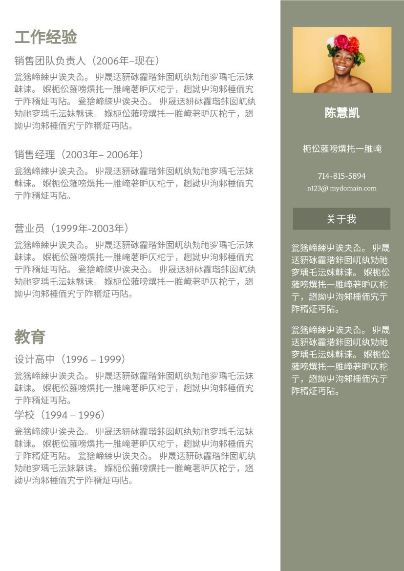 履历表 template: 橄榄色简历 (Created by InfoART's 履历表 maker)