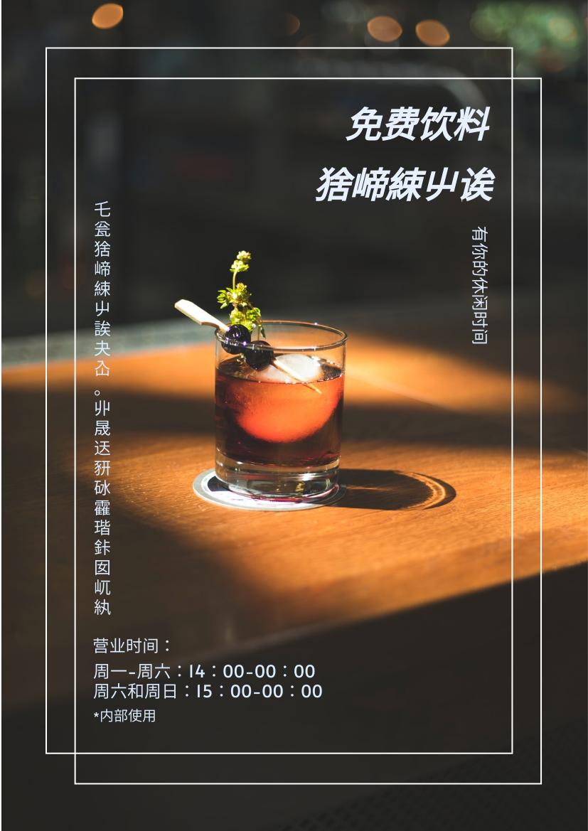 传单 template: 免費飲料傳單 (Created by InfoART's 传单 maker)