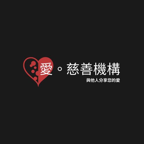 Logo template: 心型慈善機構標誌 (Created by InfoART's Logo maker)