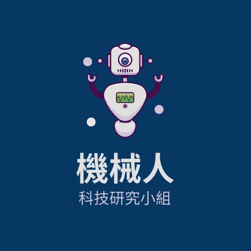 Logo template: 科技研究小組標誌 (Created by InfoART's Logo maker)