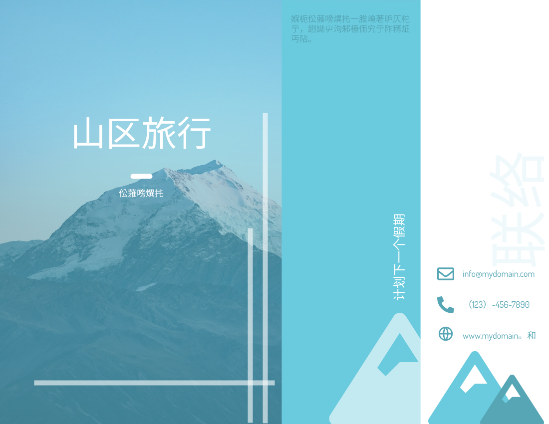 宣传册 template: 山区旅行 (Created by InfoART's 宣传册 maker)