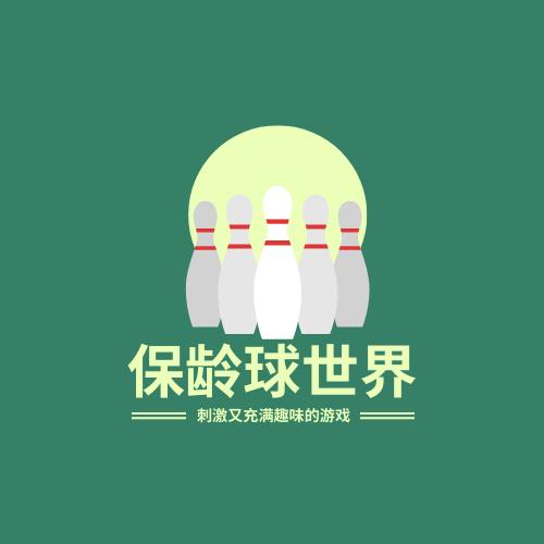 Logo template: 保龄球主题运动标志 (Created by InfoART's Logo maker)