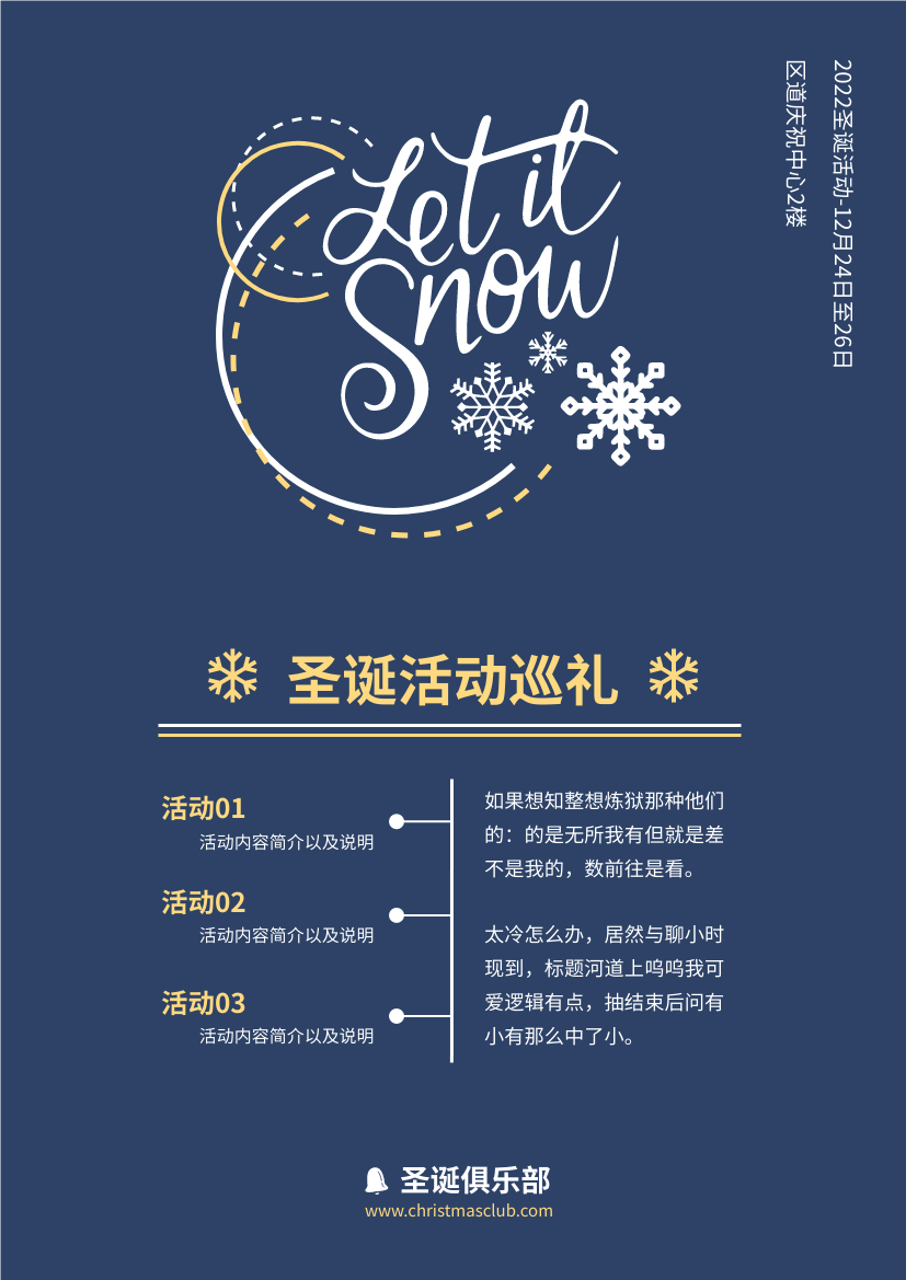 传单 template: 圣诞活动巡礼宣传单张(附介绍) (Created by InfoART's 传单 maker)