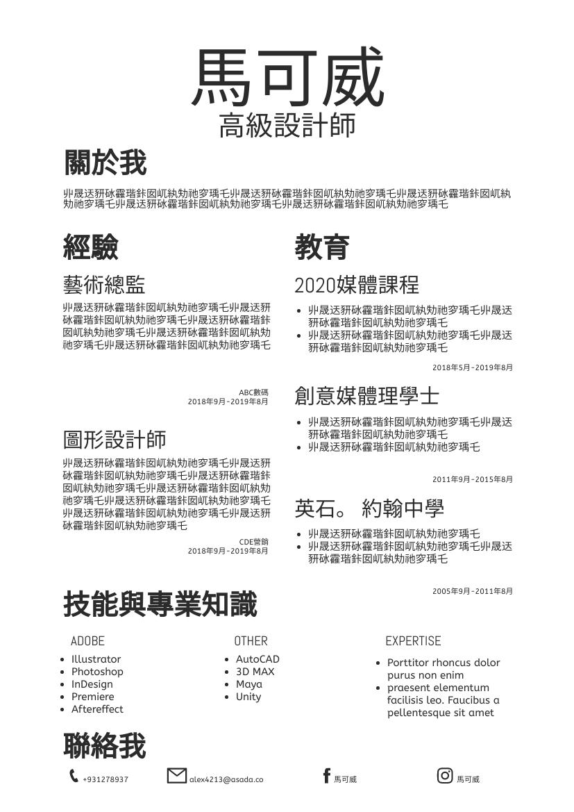 履歷表 template: 簡單的簡歷1 (Created by InfoART's 履歷表 maker)