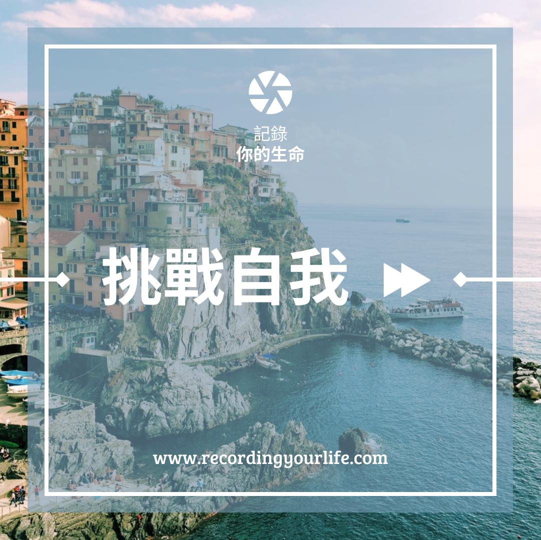 Instagram 帖子 template: 以旅遊挑戰自我主題Instagram帖子 (Created by InfoART's Instagram 帖子 maker)
