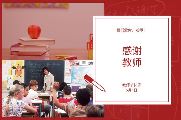 贺卡 template: 红学校照片教师节贺卡 (Created by InfoART's 贺卡 maker)