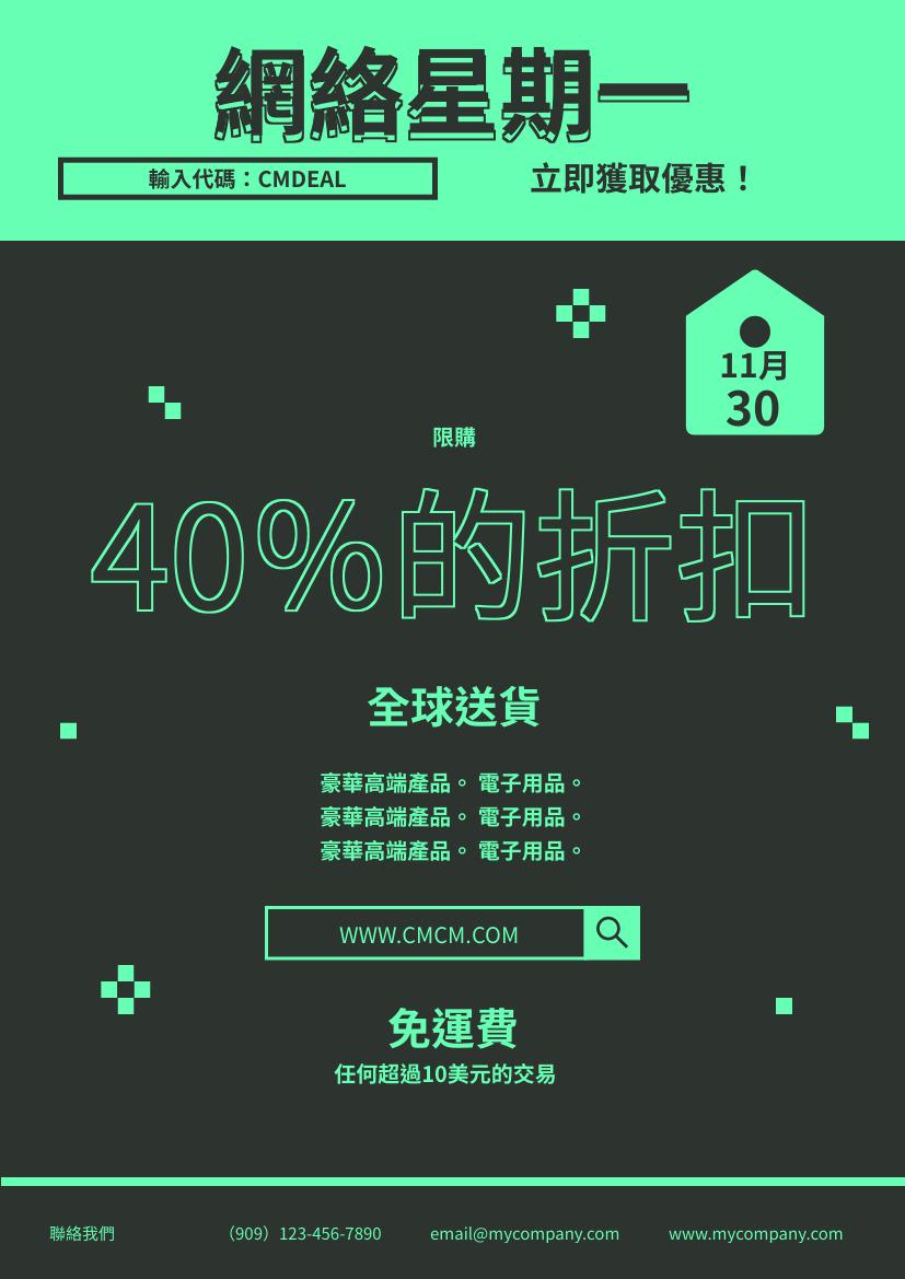傳單 template: 綠黑二色網絡星期一折扣宣傳單張 (Created by InfoART's 傳單 maker)