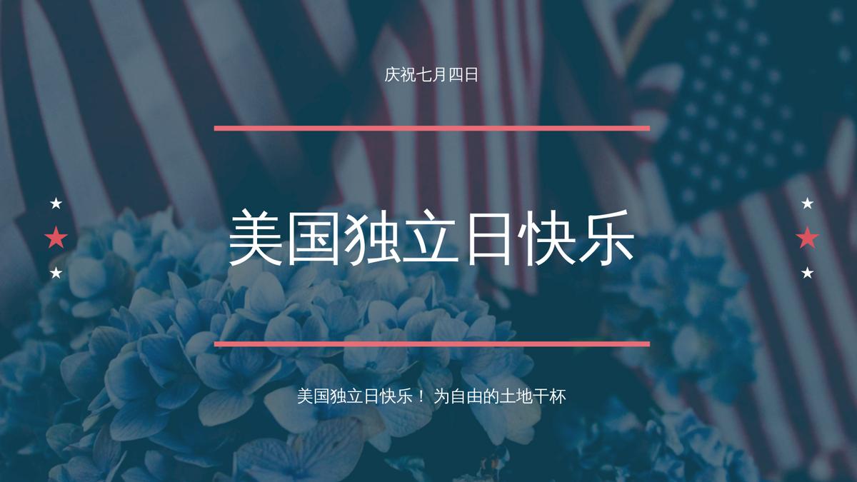 Twitter Post template: 美国国旗独立日推特帖子 (Created by InfoART's Twitter Post maker)