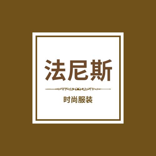 Logo template: 简易方正时尚服装标志 (Created by InfoART's Logo maker)