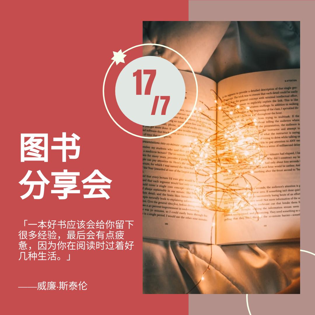 Instagram 帖子 template: 图书分享会Instagram帖子 (Created by InfoART's Instagram 帖子 maker)