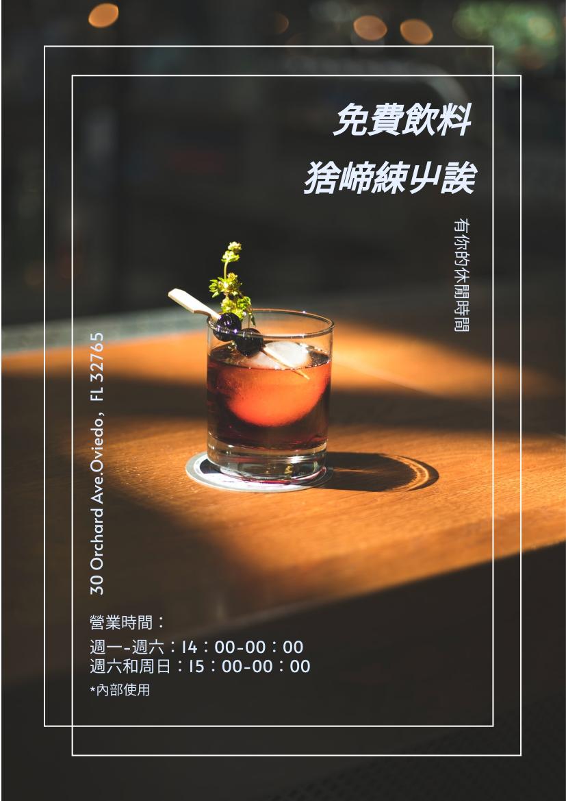傳單 template: 免費飲料傳單 (Created by InfoART's 傳單 maker)