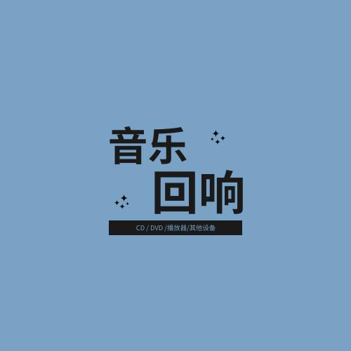 Logo template: 音响器材影音光盘店铺标志 (Created by InfoART's Logo maker)