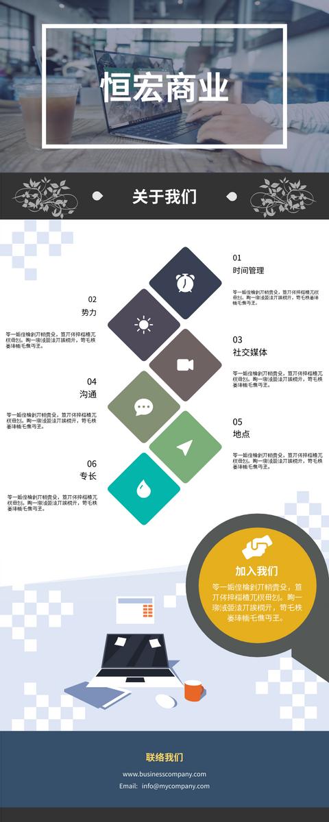 信息图表 template: 商业公司介绍信息图表 (Created by InfoART's 信息图表 maker)