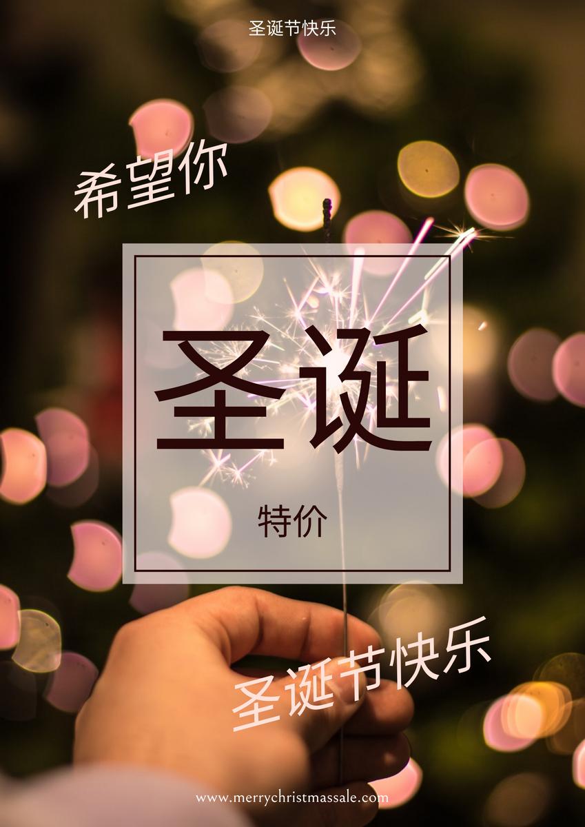 海报 template: 圣诞灯照片假期销售海报 (Created by InfoART's 海报 maker)