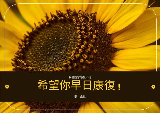 明信片 template: 黄色向日葵照片早日康復明信片 (Created by InfoART's 明信片 maker)
