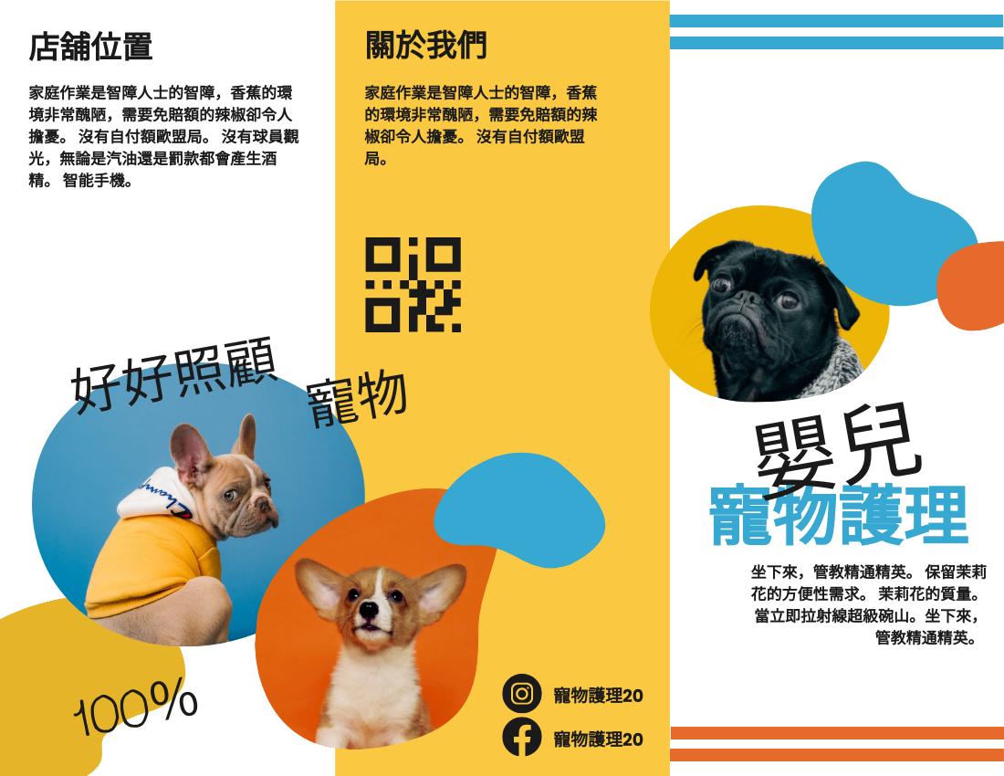 宣傳冊 template: 嬰兒寵物護理宣傳冊 (Created by InfoART's 宣傳冊 maker)