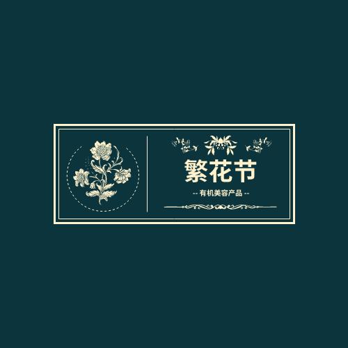 Logo template: 有机美容产品复古标志 (Created by InfoART's Logo maker)