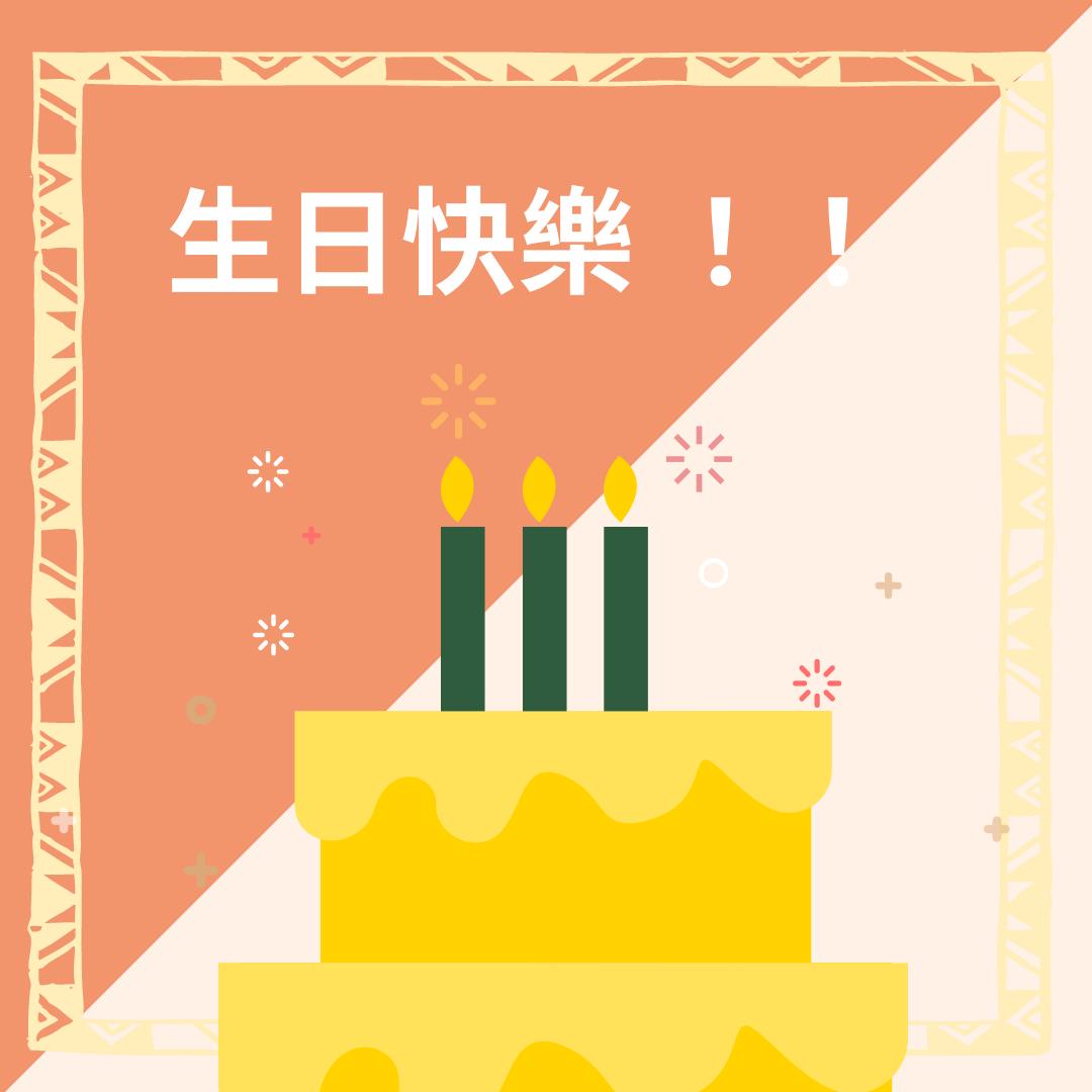 Instagram 帖子 template: 簡約生日快樂Instagram帖子 (Created by InfoART's Instagram 帖子 maker)