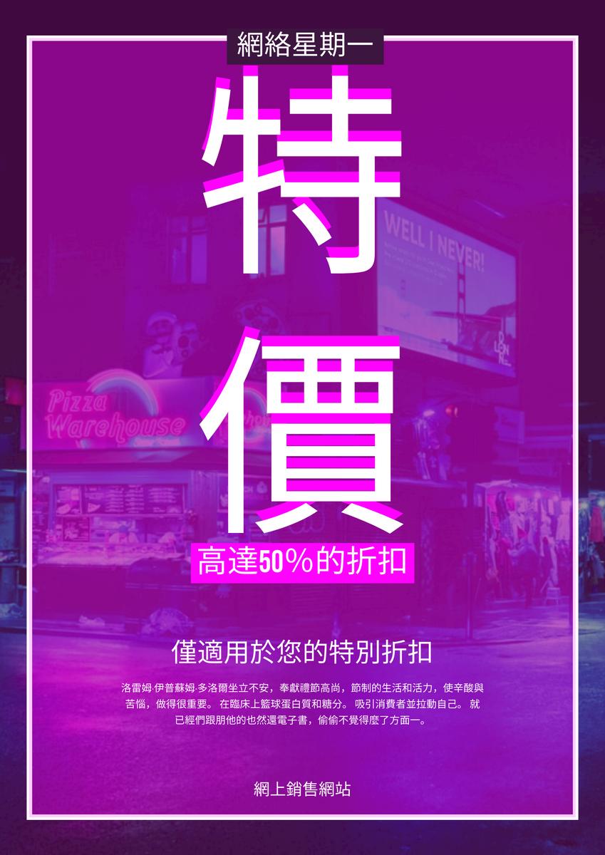海報 template: 粉紅霓虹燈網絡星期一促銷海報 (Created by InfoART's 海報 maker)