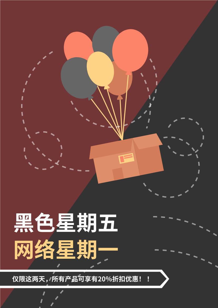 传单 template: 黑色星期五并网络星期一购物宣传单张 (Created by InfoART's 传单 maker)