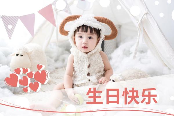 贺卡 template: 小婴儿可爱生日卡 (Created by InfoART's 贺卡 maker)