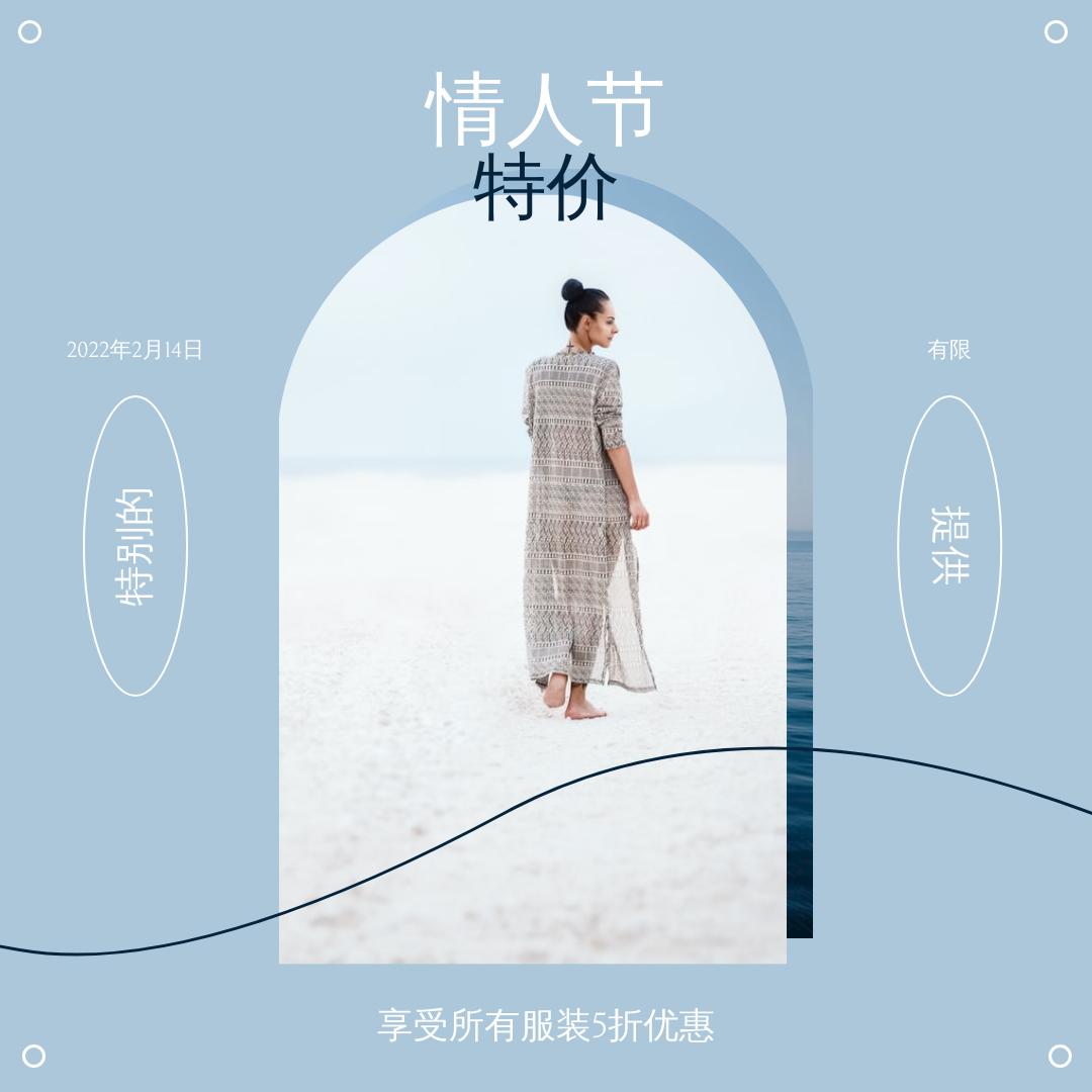 Instagram 帖子 template: 蓝色软情人节限量发售Instagram帖子 (Created by InfoART's Instagram 帖子 maker)