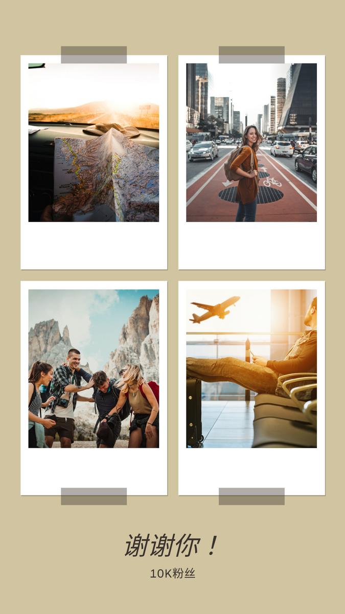 Instagram Story template: 旅游照片拼贴谢谢关注Instagram的故事 (Created by InfoART's Instagram Story maker)