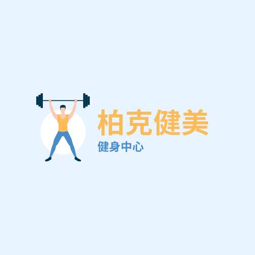 Logo template: 簡易健身中心標誌 (Created by InfoART's Logo maker)