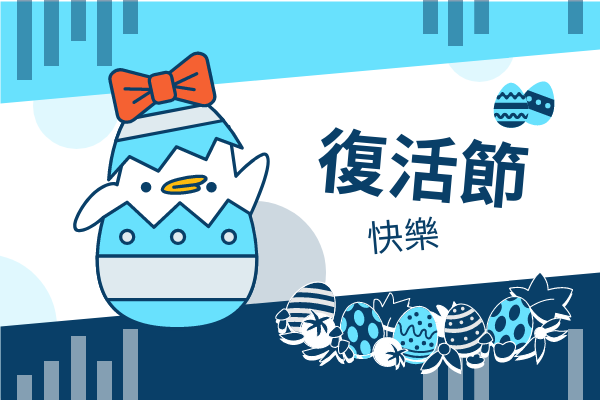 賀卡 template: 藍色小雞插圖復活節賀卡 (Created by InfoART's 賀卡 maker)