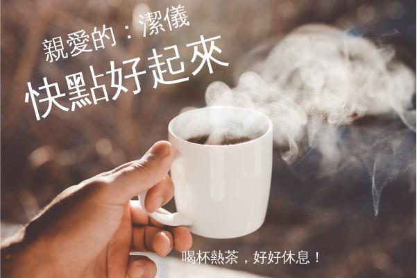 賀卡 template: 快點好起來賀卡 (Created by InfoART's 賀卡 maker)