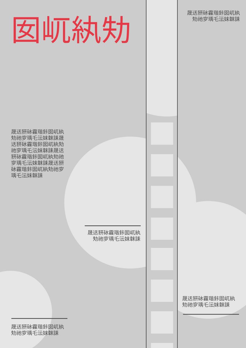 海報 template: 復古海報 (Created by InfoART's 海報 maker)
