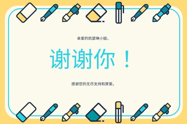 贺卡 template: 黄色和蓝色插图教师节贺卡 (Created by InfoART's 贺卡 maker)