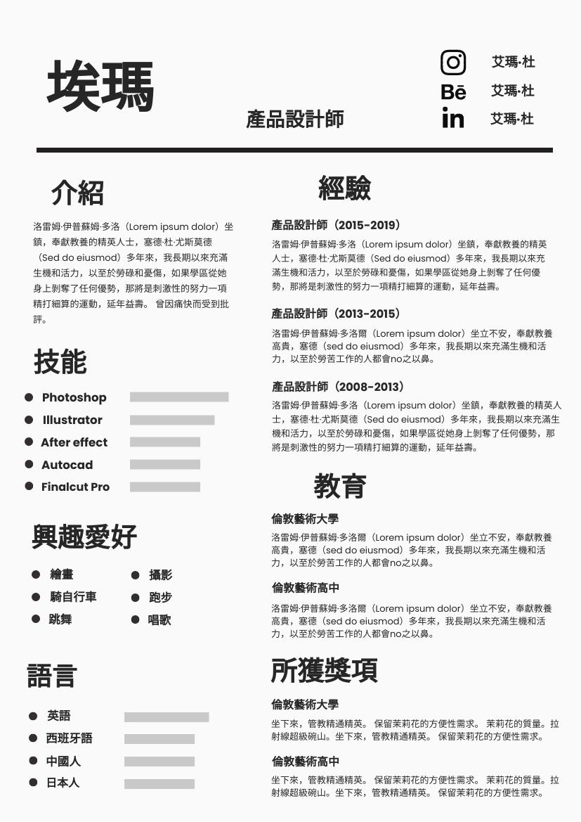 履歷表 template: 黑白簡歷2 (Created by InfoART's 履歷表 maker)