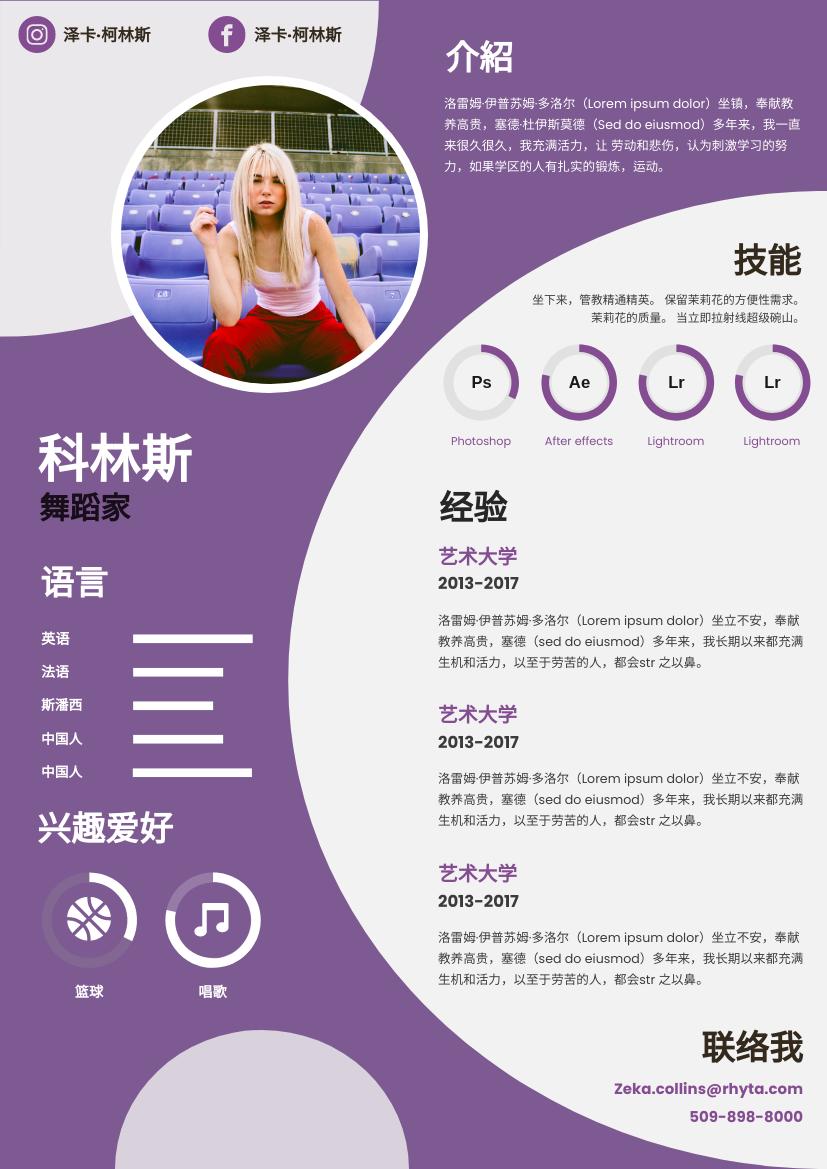 履历表 template: 紫色气泡简历 (Created by InfoART's 履历表 maker)