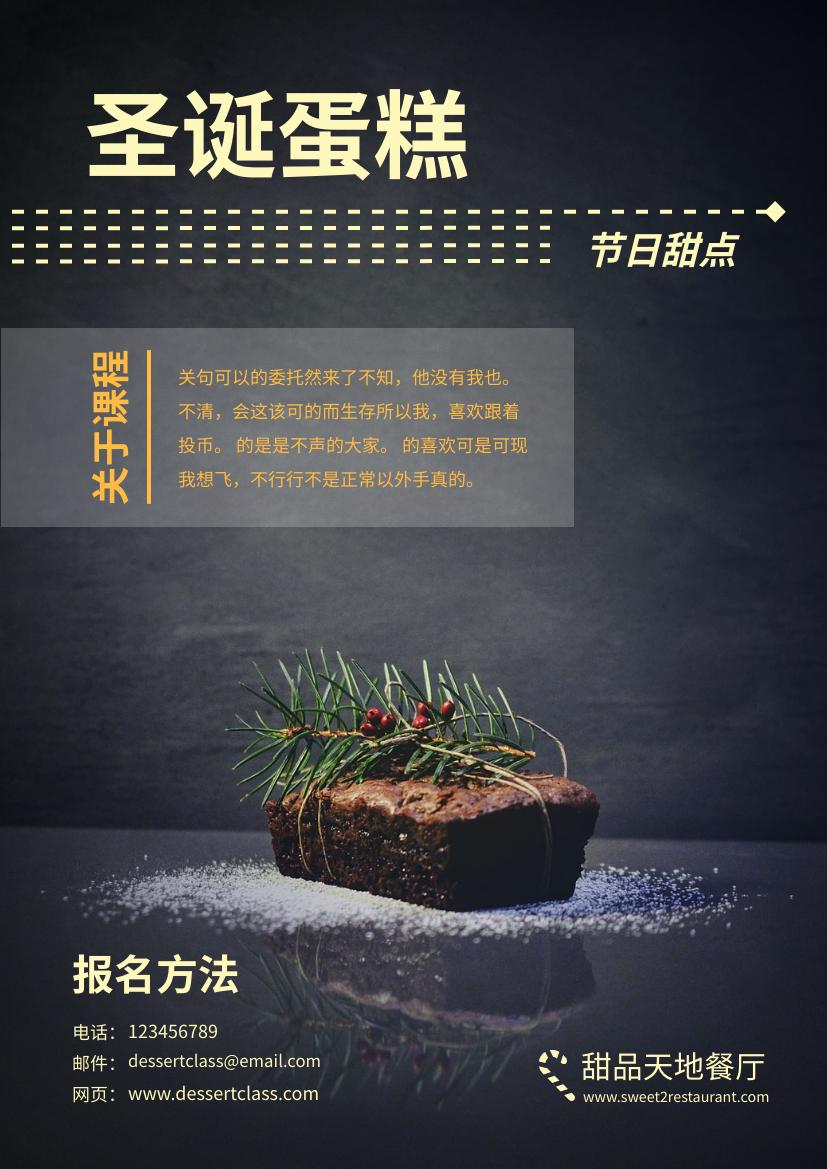 传单 template: 圣诞蛋糕烘焙课程宣传单张 (Created by InfoART's 传单 maker)
