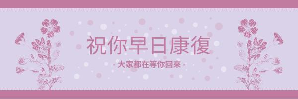 電子郵件標題 template: 紫色早日康復電郵標題 (Created by InfoART's 電子郵件標題 maker)