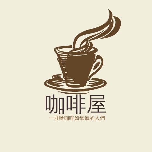 Logo template: 咖啡屋徽標 (Created by InfoART's Logo maker)