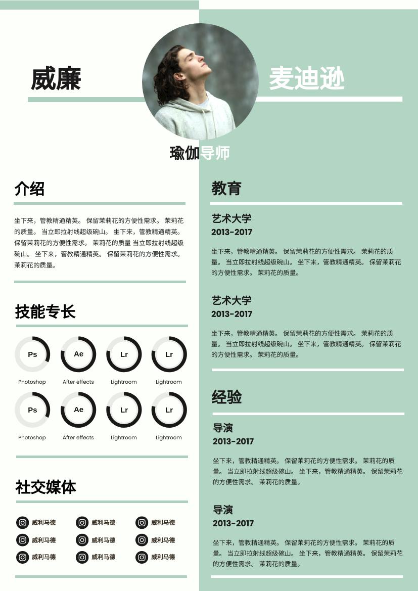 履历表 template: 薄荷简历 (Created by InfoART's 履历表 maker)