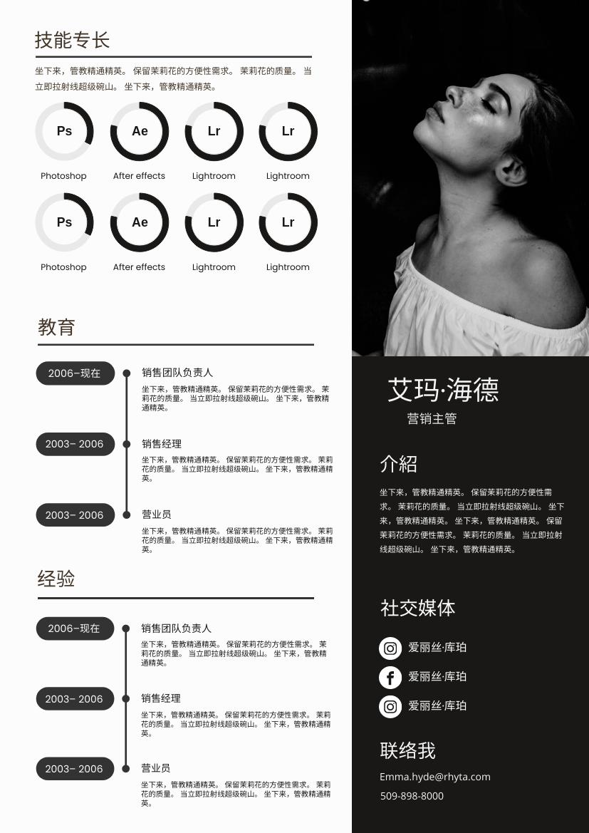 履历表 template: 经典黑白简历 (Created by InfoART's 履历表 maker)