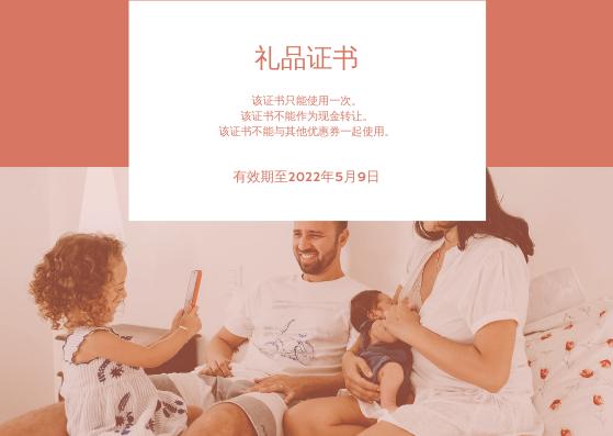 礼物卡 template: 粉色全家福母亲节礼品卡 (Created by InfoART's 礼物卡 maker)