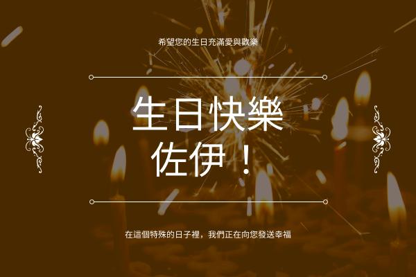 賀卡 template: 棕色煙花照片生日祝福賀卡邀請 (Created by InfoART's 賀卡 maker)