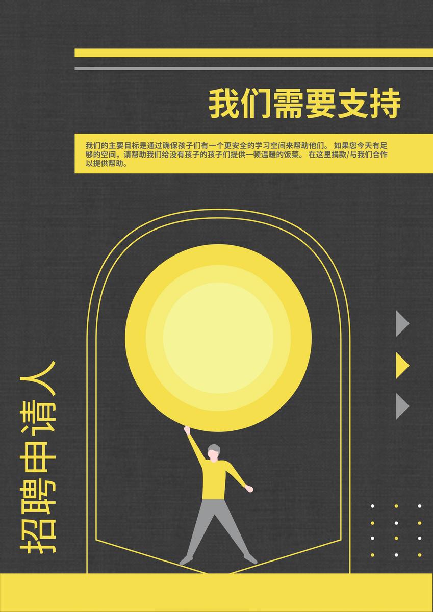 海报 template: 黄黑二色系招聘志愿者海报 (Created by InfoART's 海报 maker)