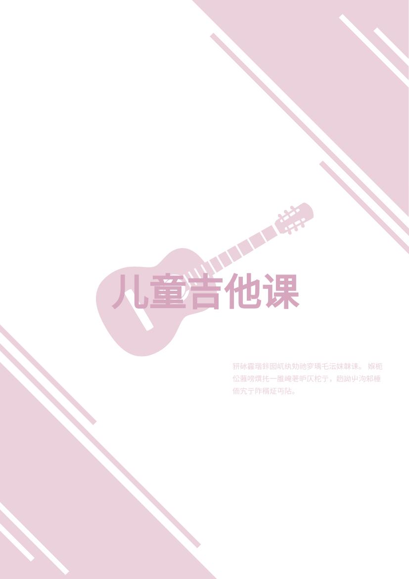 传单 template: 儿童吉他课传单 (Created by InfoART's 传单 maker)