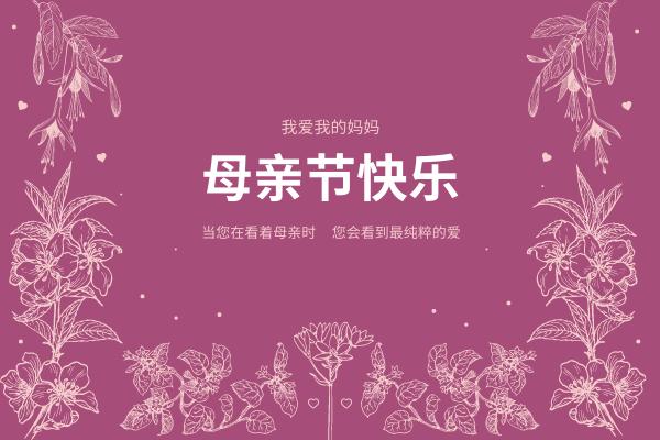 贺卡 template: 母亲节花卉纹样贺卡 (Created by InfoART's 贺卡 maker)