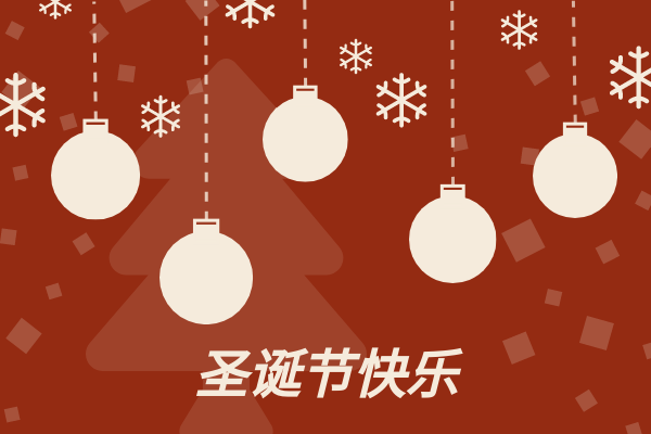 贺卡 template: 圣诞贺卡 (Created by InfoART's 贺卡 maker)