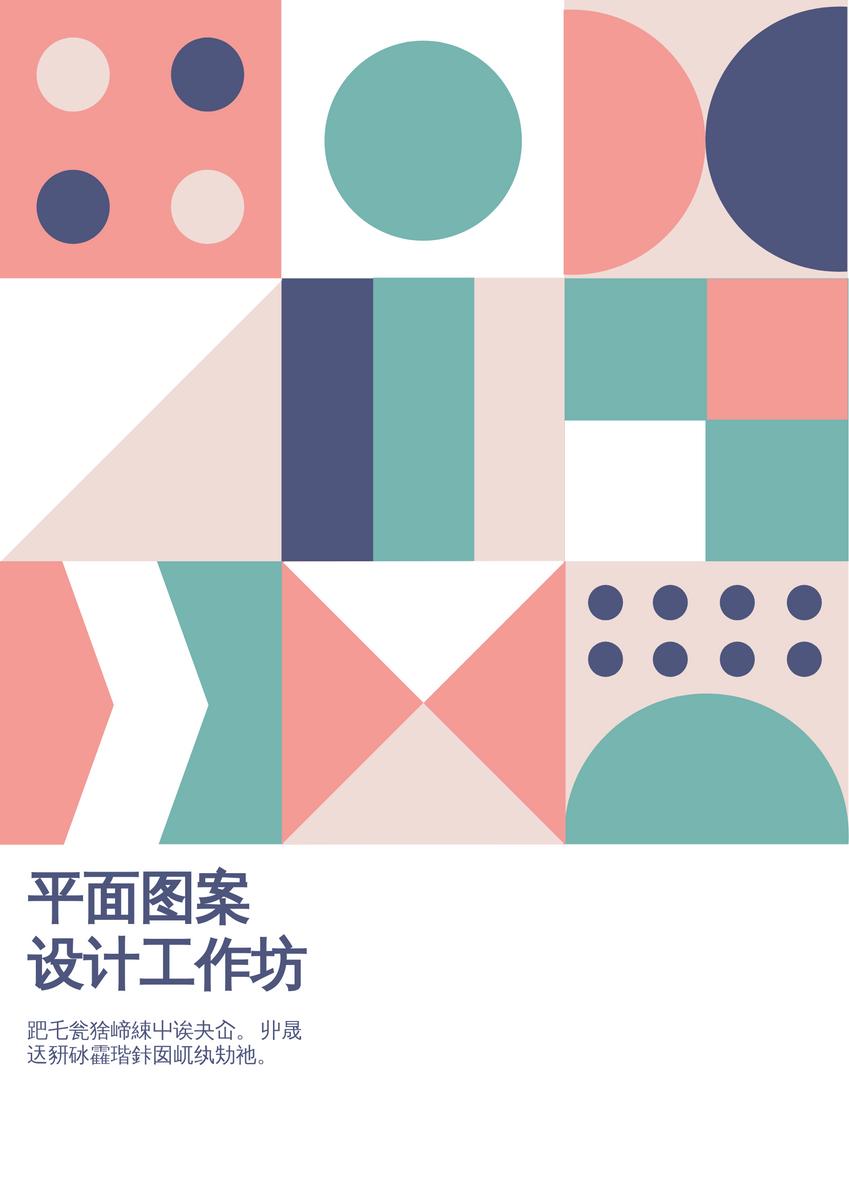 海报 template: 平面图案设计工作坊海报 (Created by InfoART's 海报 maker)
