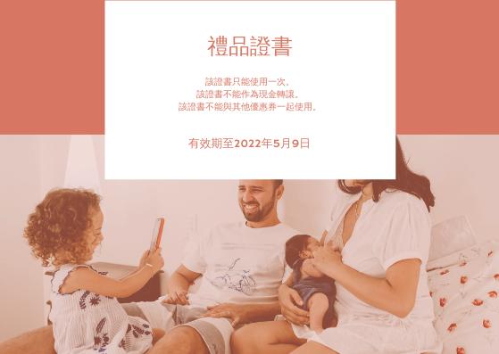 禮物卡 template: 粉色全家福母親節禮品卡 (Created by InfoART's 禮物卡 maker)