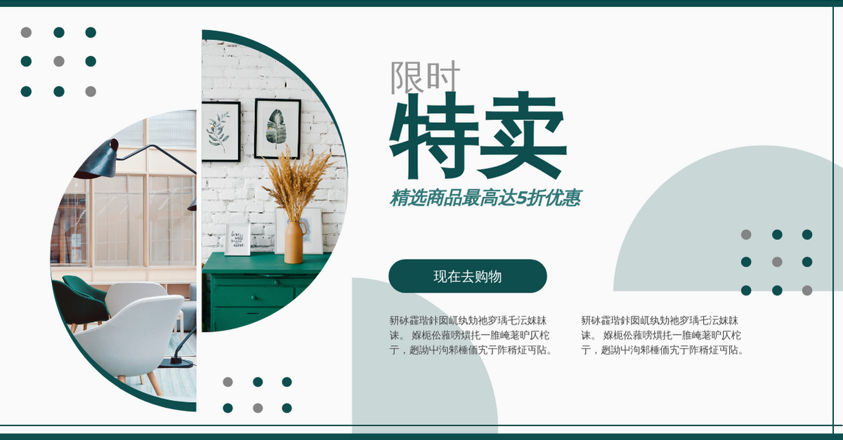 Facebook Ad template: 家具特价销售Facebook广告 (Created by InfoART's Facebook Ad maker)