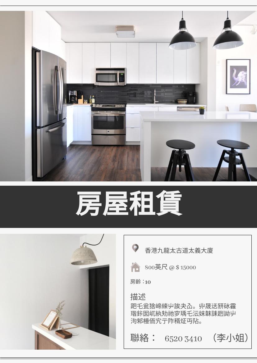 傳單 template: 房屋出租傳單 (Created by InfoART's 傳單 maker)