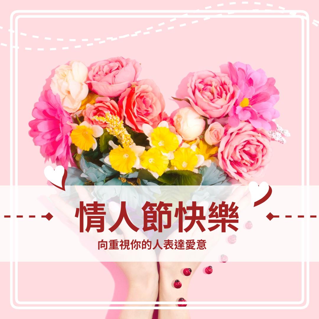 Instagram 帖子 template: 抱擁情人節主題Instagram帖子 (Created by InfoART's Instagram 帖子 maker)